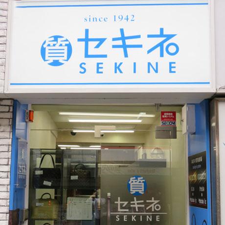セキネ渋谷店